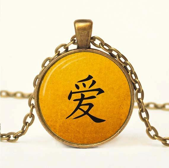 Love Chinese Symbol Pendant Love Pendant By Snowdrop88 On Zibbet