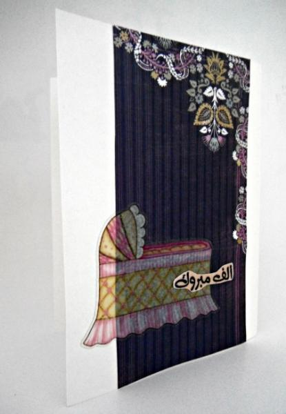 Arabic ألف مبروك Floral Wallpaper Card