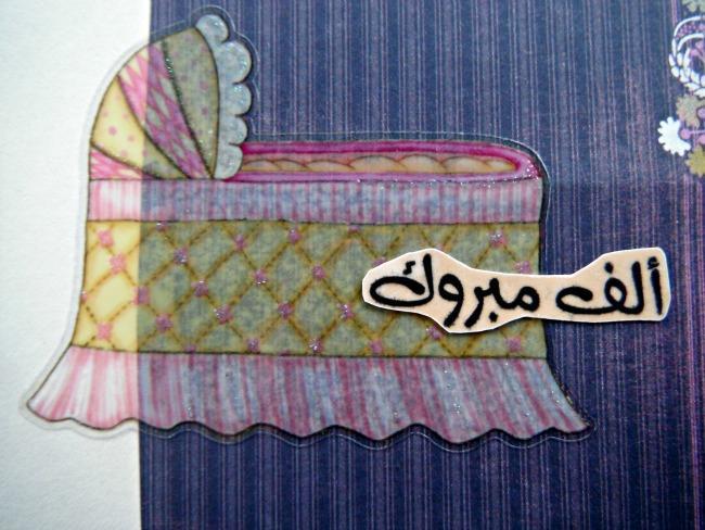 Arabic ألف مبروك Floral Wallpaper Card