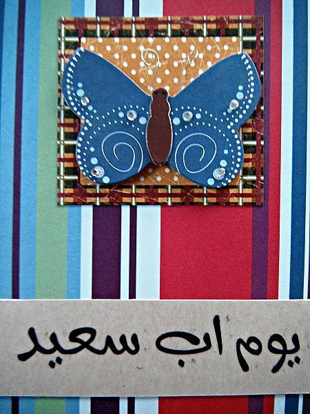 Arabic يوم اب سعيد Father's Day Blue 3D Butterfly Handmade Greeting Card