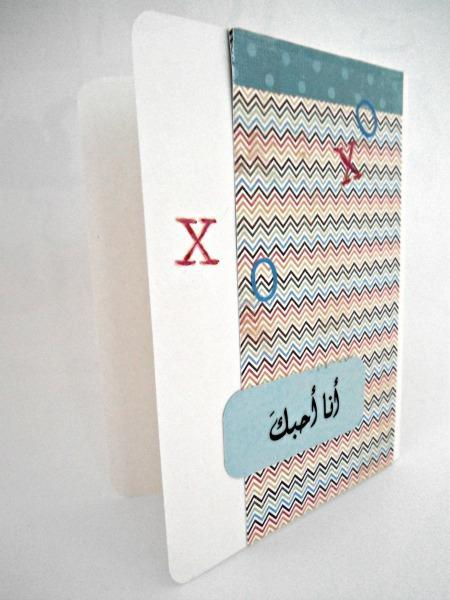 Arabic I Love You (to a male) Hugs & Kisses Card