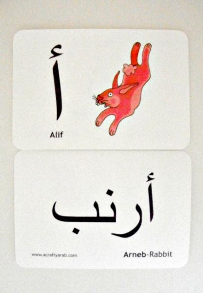 Arabic Alphabet Animal Trio