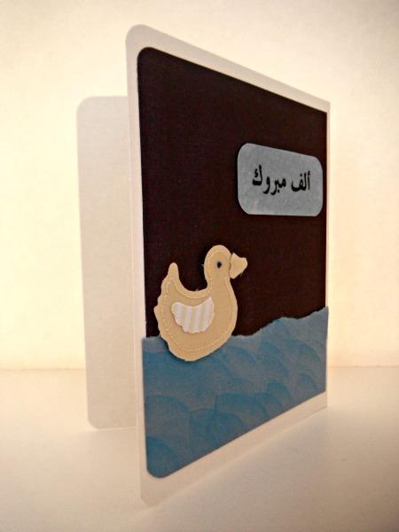 Arabic ألف مبروك Fabric Duck Card