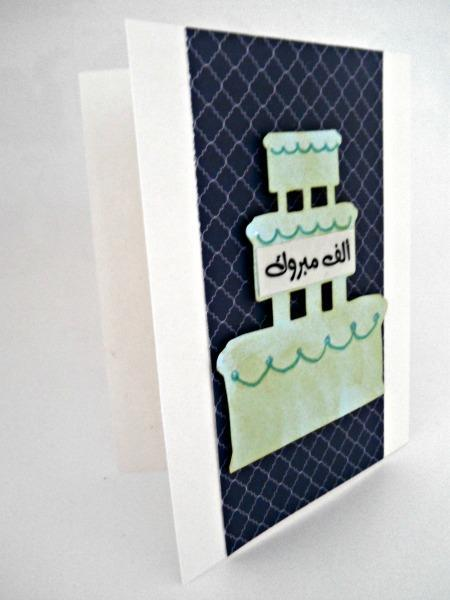 Arabic Wedding Cake ألف مبروك Congratulation Card with Arabesque Blue and White