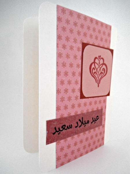 Arabic Intertwin Hearts Happy Birthday عيد ميلاد سعيد Card