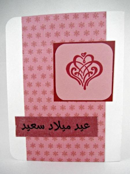 Arabic Intertwin Hearts Happy Birthday عيد ميلاد سعيد Card