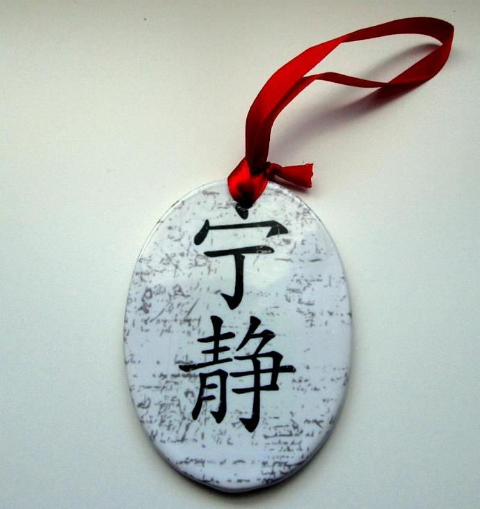 Serenity Kanji Ceramic Ornament - Holiday Christmas or Home Decor
