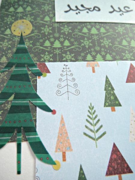 Arabic Tree Themed Christmas عيد مجيد Card