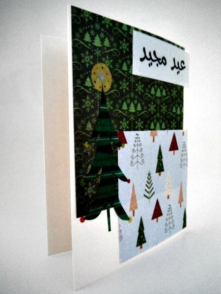 Arabic Tree Themed Christmas عيد مجيد Card