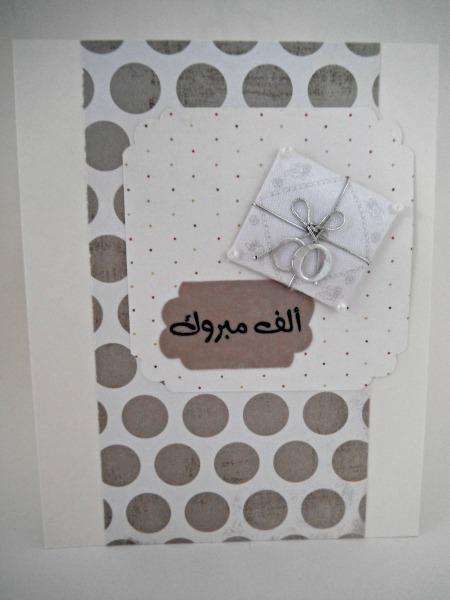 Arabic I Love You (to a female) Pink & Green Flower Card