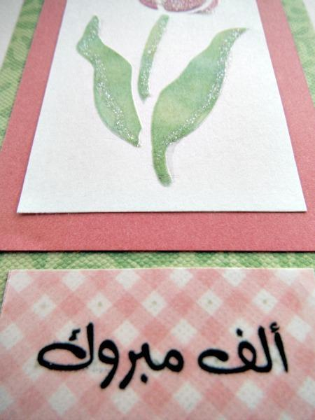 Arabic Congratulations ألف مبروك Stamped & Glittered Flower Card