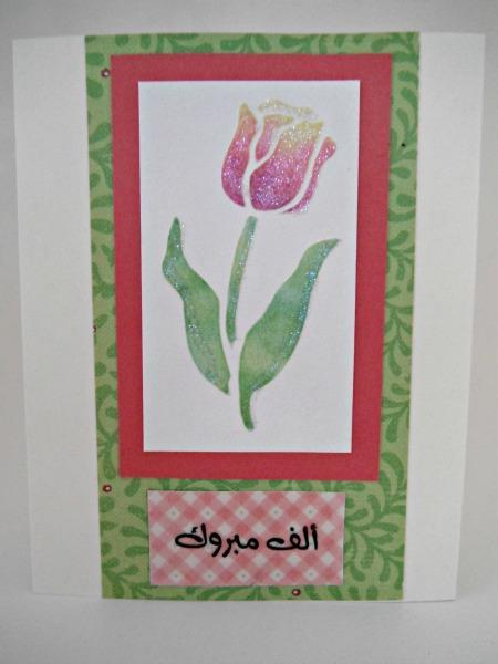 Arabic Congratulations ألف مبروك Stamped & Glittered Flower Card