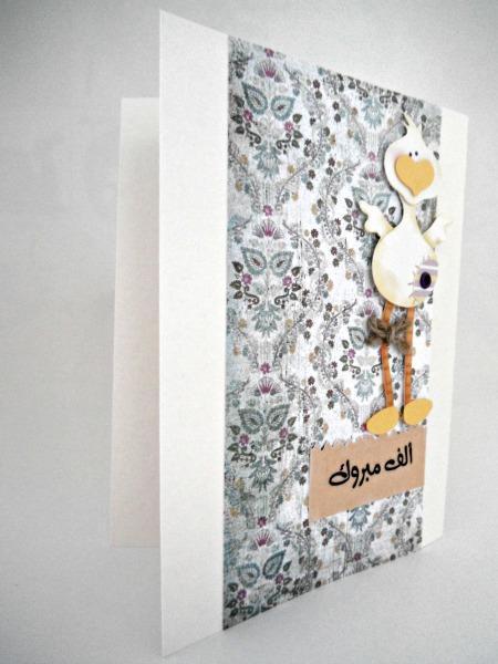 Arabic ألف مبروك Congratulation Spilled Milk Card