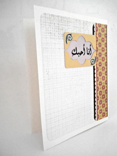 Arabic I Love You (to a female) Yellow Arabesque Frame Card