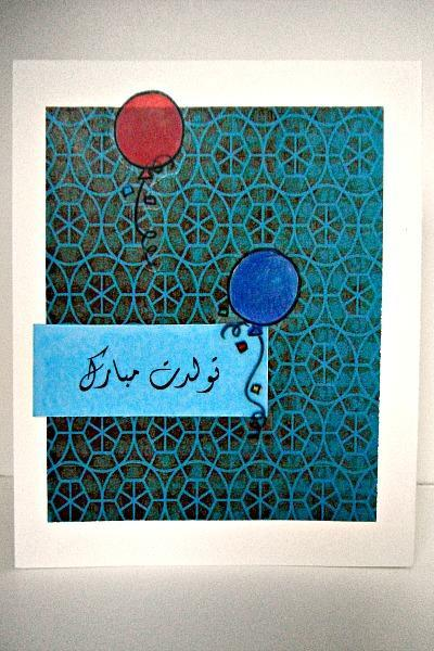 Farsi Birthday Red & Blue Balloons on Geometric Card