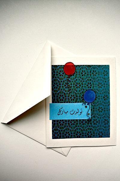 Farsi Birthday Red & Blue Balloons on Geometric Card