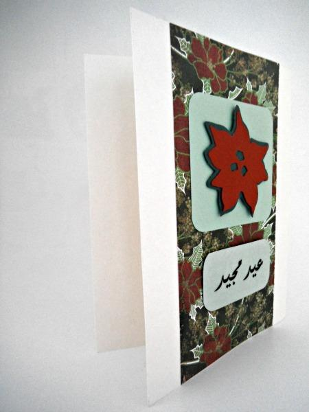 Arabic عيد مجيد Poinsettia Christmas Card