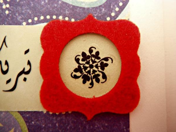 Farsi تبریک می گویم Congratulation Red Felted Frame Card