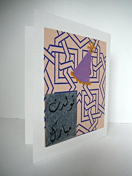 Persian Birthday Card with Blue Arabesque Pattern