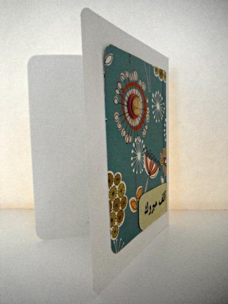 Arabic ألف مبروك Congratulations Retro Flower Brad Card