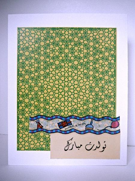 Farsi Birthday Card with Green and Yellow Geometric Pattern