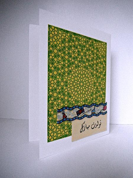 Farsi Birthday Card with Green and Yellow Geometric Pattern