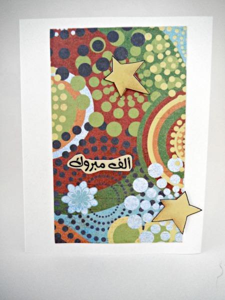 Arabic ألف مبروك Congratulations Retro Exploding Stars Card