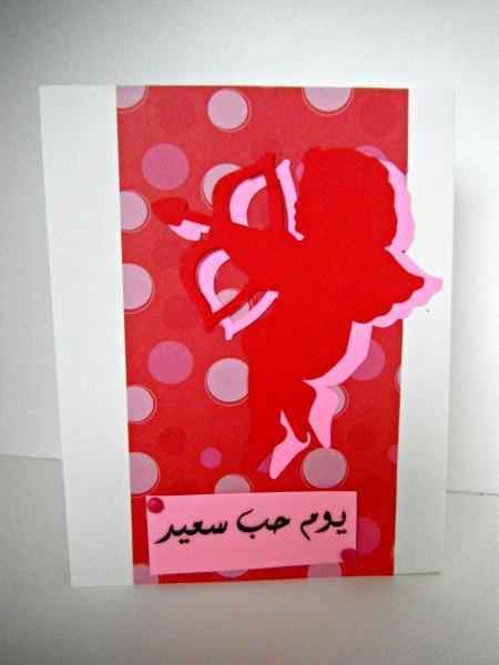 Arabic Happy Valentines Day Cupid Handmade Card