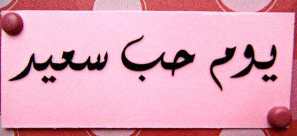 Arabic Happy Valentines Day Cupid Handmade Card