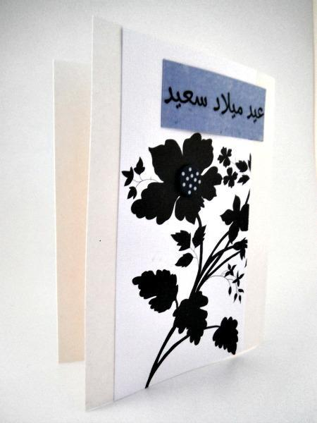 Arabic Birthday عيد ميلاد سعيد Black & White & Blue Modern Card