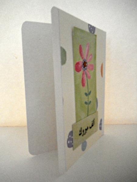 Arabic ألف مبروك Congratulations Handpainted Flower Print Card
