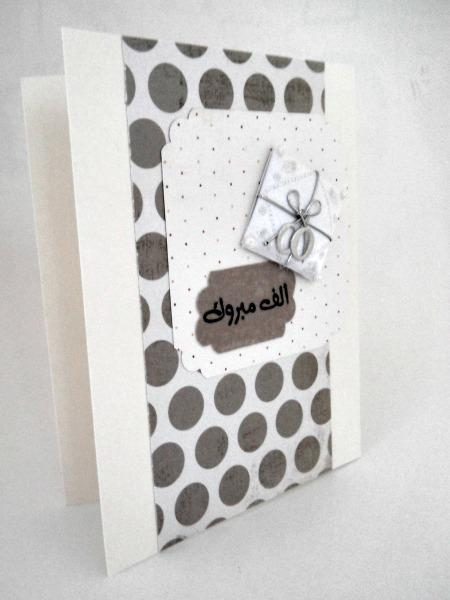 Arabic 3D Blinky Rings ألف مبروك Congratulation Card