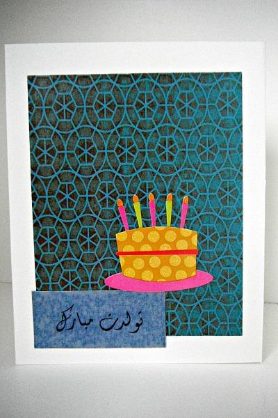 Farsi Birthday Card with Bright Happy Cake on blue & brown background