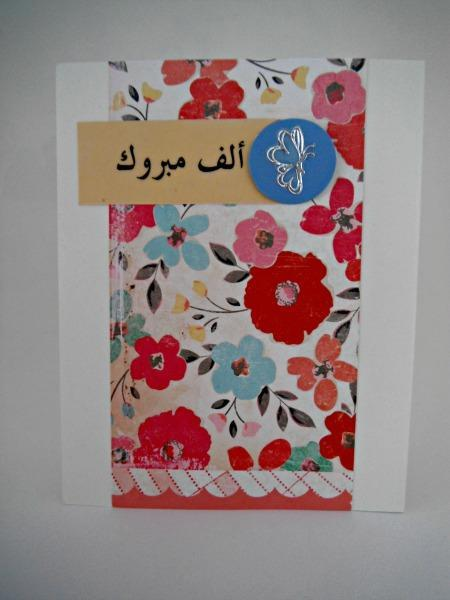 Arabic ألف مبروك Congratulations Vellum Butterfly Card