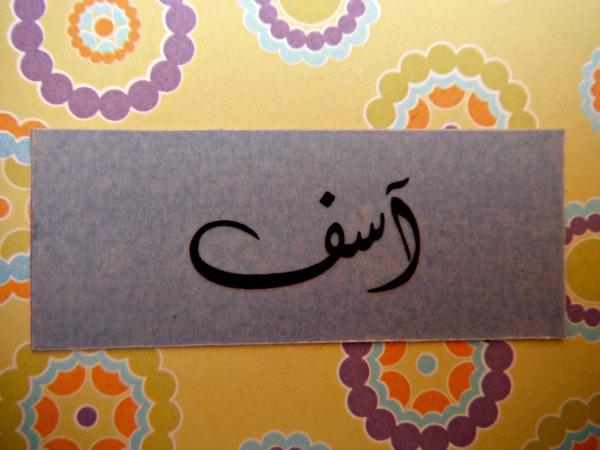 Arabic آسف I'm Sorry Bright Circles Greetting Card