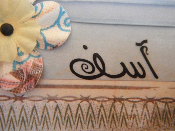 Arabic آسف I'm Sorry Blue Ribbon Greetting Card