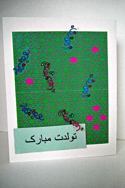 Farsi Birthday Confetti Card with Green and Pink Geometric Pattern