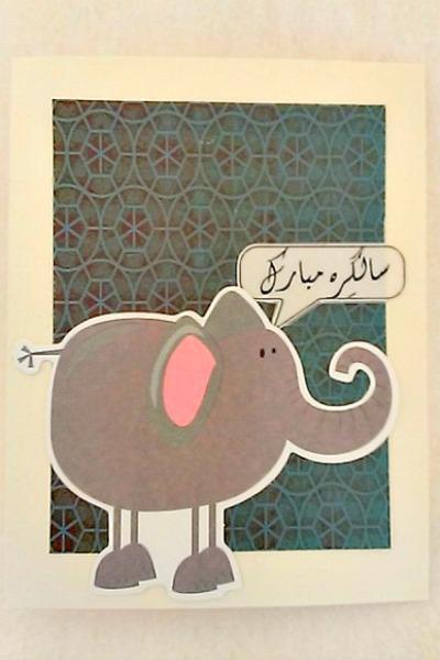 Urdu Elephant Birthday Card