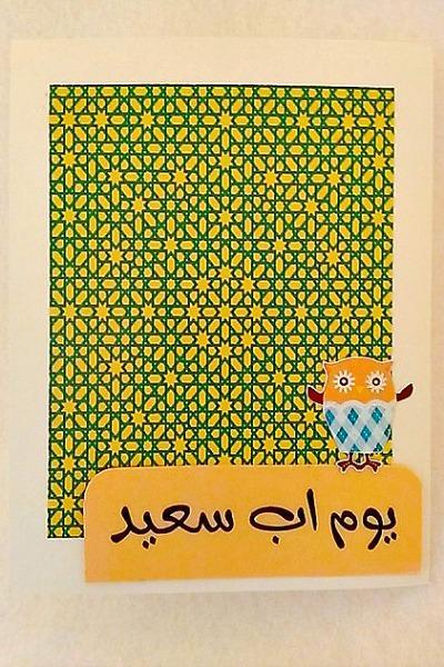Arabic Father's Day Owl Greeting Card