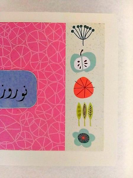 Farsi Nowrūz Pink Card
