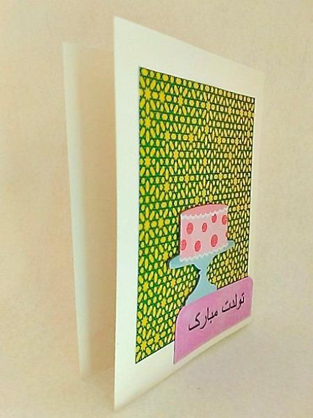 Farsi Birthday Pink Polka Dotted Cake Card