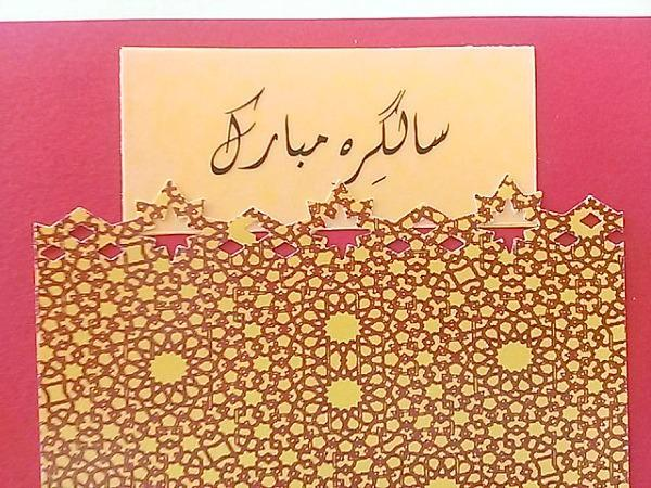 Urdu Happy Birthday Elegant Card