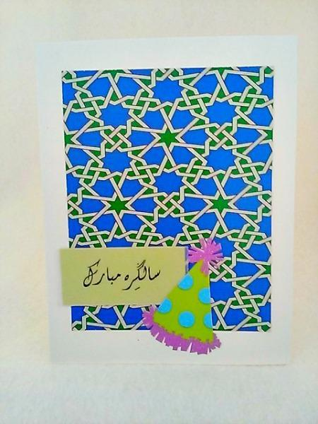 Urdu Birthday Hat with Blue and Green Geometric Pattern Card