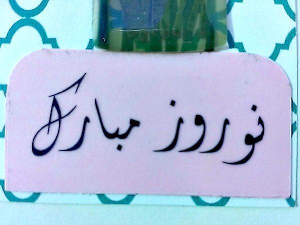 Farsi Nowrūz  Card