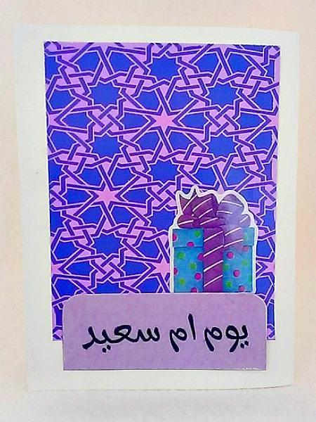 Arabic Mother's Day Present with Purple Arabesque Pattern Handmade Card