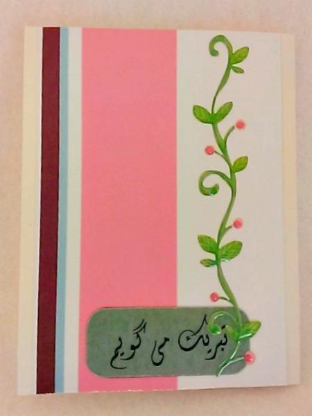 Farsi Congratulation New Baby Growing Vine Card