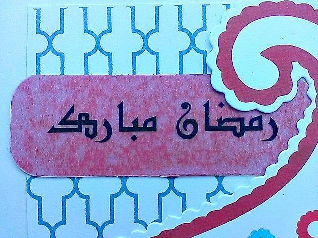 Arabesque Backrgound Ramadan Kareem Card with Maroon Paisley