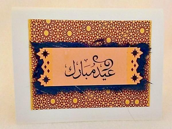 Eid Mubarak with Handmade Paper & Gold Ribbon Frame Card