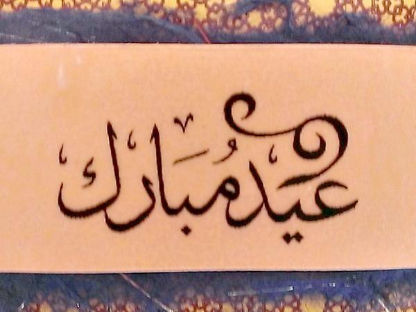 Eid Mubarak with Handmade Paper & Gold Ribbon Frame Card