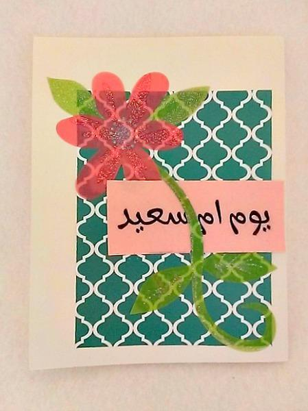 Arabic Mother's Day with Maroon Vellum Flower Handmade Card